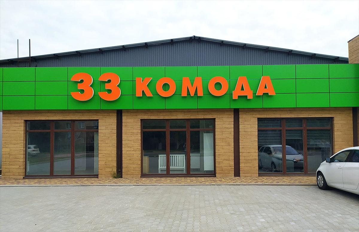 33 Комода