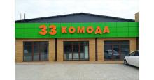 33 Комода - меблі для дому